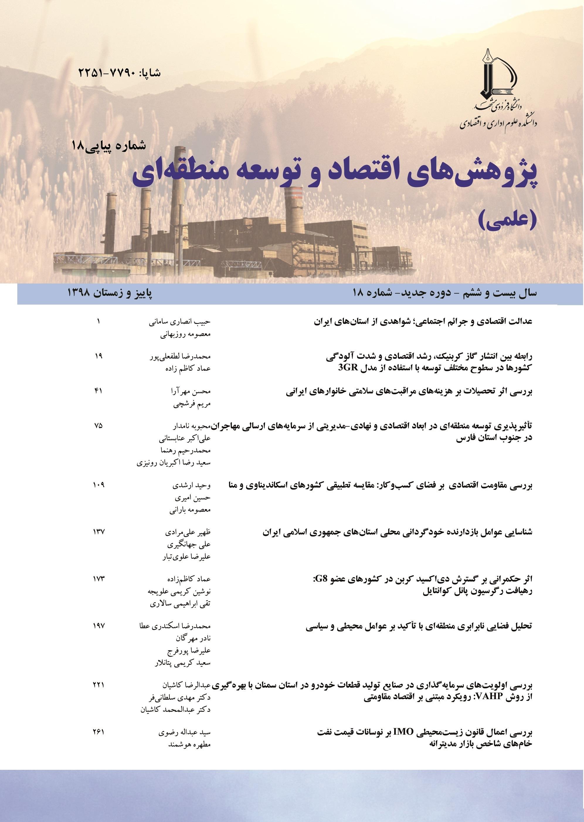 اقتصاد و توسعه منطقه ای
